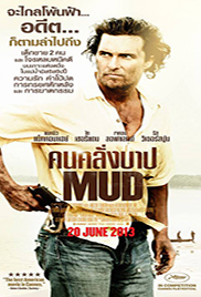 Mud (2012) คนคลั่งบาป HD