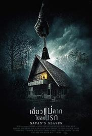 Satan Slaves (2018) เดี๋ยวแม่ลากไปลงนรก HD