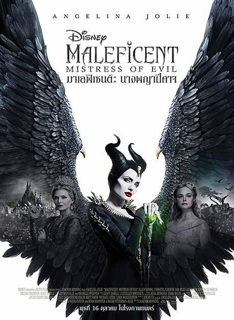 Maleficent Mistress of Evil (2019)