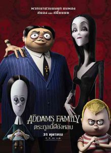 The-Addams-Family-(2019)