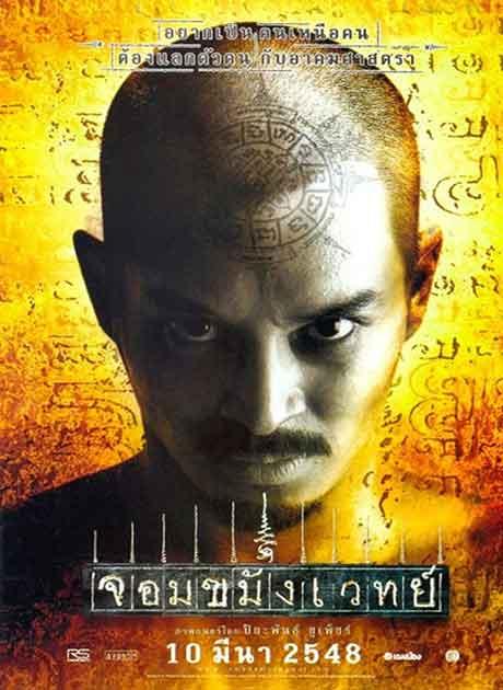 จอมขมังเวทย์ (2005)