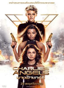 Charlie's Angel (2019)