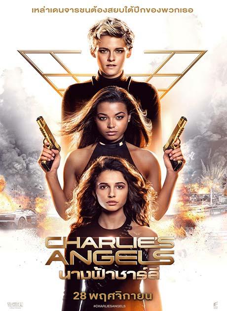Charlie's Angel (2019)